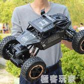 男孩超大合金遙控越野車四驅充電動高速攀爬大腳賽車兒童玩具汽車 igo 『極客玩家』