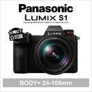 送MC21 註冊禮~12/31 Panasonic LUMIX S1 +24-105mm F4 微單眼 4K60p 全片幅 公司貨★24期★薪創數位