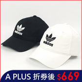 Adidas TREFOIL CAP 愛迪達 運動帽 白 - BR9720 | 黑 - BK7277