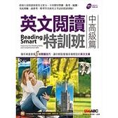 英文閱讀特訓班中高級篇(附MP3光碟)