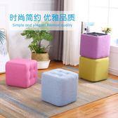 歐式布藝家用小凳子沙發凳實木方凳客廳小板凳現代創意矮凳子懶人YS