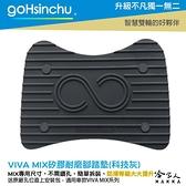 Viva Mix 專用矽膠腳踏墊 贈安裝工具包 止滑 腳踏墊 Keyless 腳踏墊 Belt gogoro 哈家人