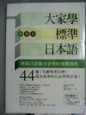 【書寶二手書T1/語言學習_PJK】大家學標準日本語中級本(含文法解說‧練習題本2書合售)