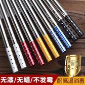 304不銹鋼筷子 防滑防霉防燙家用金屬中空合金筷子 家庭5雙套裝   LannaS