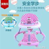 嬰兒學步車靜音輪可摺疊6-18個月防側翻帶音樂多功能寶寶車 樂活生活館