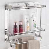 加高款衛生間掛毛巾架子免打孔浴巾架不銹鋼浴室置物架吸壁式雙層 英雄聯盟MBS