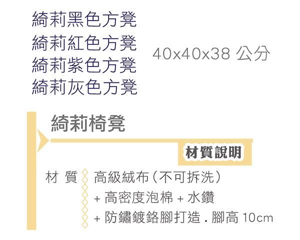 【森可家居】綺莉灰色方凳 8ZX557-19 沙發椅凳 絨布 水鑽