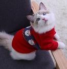 寵物衣服 小貓咪衣服春英短藍貓冬裝幼貓可愛新年寵物毛衣冬季保暖【快速出貨八折鉅惠】