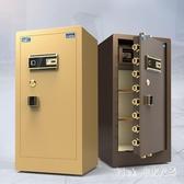 保險櫃家用大型辦公室單雙門指紋密碼高保險箱床頭全鋼入墻防盜新款 qz5923【Pink中大尺碼】