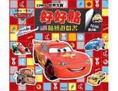 Cars 好好貼貼紙遊戲書兒童正版益智汽車總動員