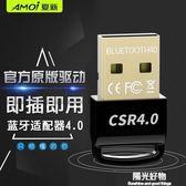 藍芽接收器Amoi/夏新T15適配器4.0電腦USB發射器手機迷你win7/8 陽光好物