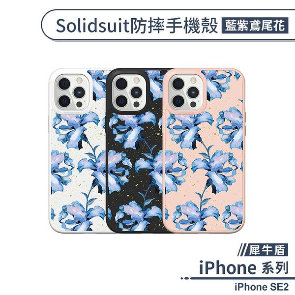 【犀牛盾】iPhone SE2 SolidSuit防摔手機殼 藍紫鳶尾花 保護殼 防摔殼 保護套 軍規防摔