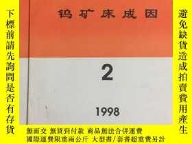 二手書博民逛書店國外礦牀地質罕見1998.2 鎢礦牀成因 孤本Y244941 出