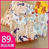 【譽展蜜餞】綜合堅果雪花餅/150g/100元