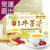 京工 台灣牛蒡茶 10g*30包【免運直出】