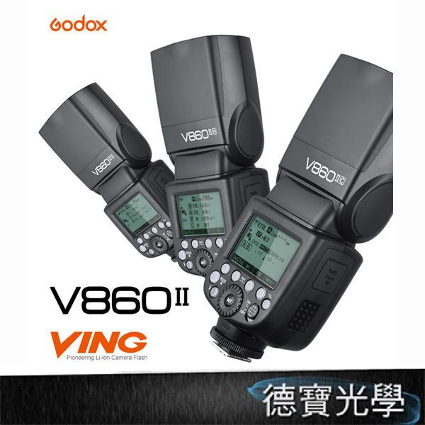 Godox 神牛 V860II TTL 開年公司貨 鋰電機頂閃光燈 高速同步 德寶光學