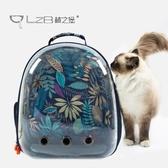 林之堡寵物背包外出貓咪背包狗狗背包便攜式旅行雙肩包太空包出游