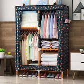 簡易組裝單人衣櫃布藝加粗實木小號布衣櫃宿舍加固牛津布衣櫥學生igo『潮流世家』