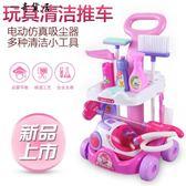 店長推薦兒童過家家玩具清潔女孩打掃衛生掃地拖把仿真吸塵器寶寶工具套裝【奇貨居】