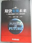 【書寶二手書T4/財經企管_EOO】期貨發現未來——商品交易顧問(CTA)的職業技巧_吳守祥