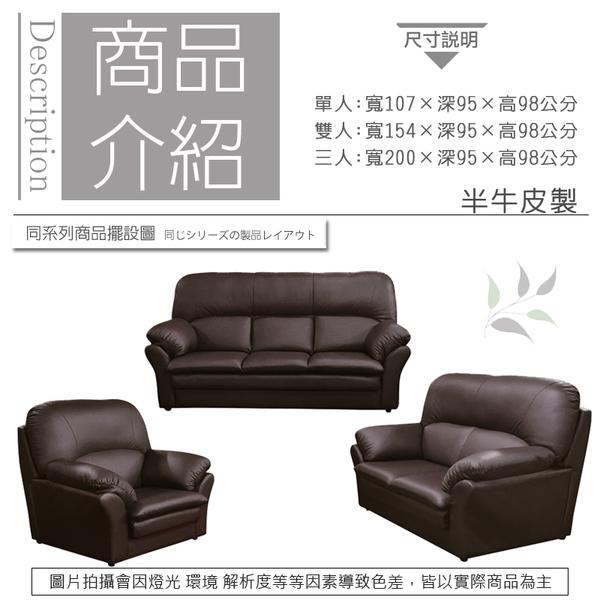 《固的家具GOOD》302-003-AG 918型咖啡色半牛皮沙發/雙人【雙北市含搬運組裝】