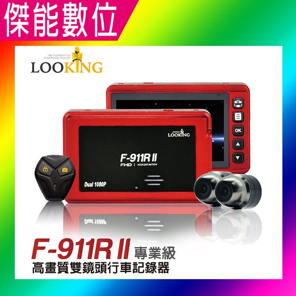 LOOKING 錄得清 F911R 二代 最新版【附有線鎖檔+128G】專業級 高畫質雙鏡頭行車紀錄器 WIFI