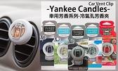 Yankee Candles Vent Clip 車用冷氣口芳香夾系列 液態芳香劑 4ml 原裝平行進口【彤彤小舖】