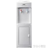 飲水機 家用立式新款冷熱辦公室臺式制冷制熱 育心館