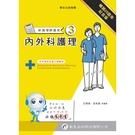 新護理師捷徑(三)內外科護理(20版)