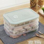 餃子盒 餃子盒凍餃子家用裝放餃子的速凍盒冰箱保鮮收納盒多層托盤 童趣屋
