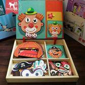 磁性拼圖幼兒童益智玩具1-3-6周歲男女孩早教拼樂智力開發 【格林世家】