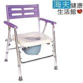 【海夫健康生活館】杏華 鋁合金 收合式 便盆椅 (紫)