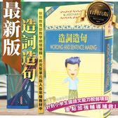 最新版 造詞造句 學習百科 辭典 小學生國語文輔助教材