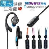 【海夫健康生活館】TOPLAY 聽不累 TRUEOPEN 頸掛式進階版 防丟 藍牙耳機 勁藍(BT-10x)