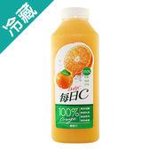 每日C100%柳橙原汁900ml【愛買冷藏】
