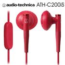 【曜德 預購】鐵三角 ATH-C200iS 紅色 智慧型手機專用 免持通話 免運 送收納盒