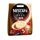 雀巢3合1咖啡-濃醇原味15g x42入/袋【愛買】