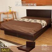掀床【久澤木柞】經典設計3.5尺單人二件組(床頭片+掀床底)-胡桃