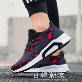 2019新款春季韓版潮流男鞋運動休閑帆布板鞋男士冬季跑步鞋子潮鞋