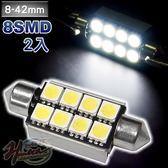 00280167 雙尖鋁件5050 8SMD 42mm 室內頂燈白光
