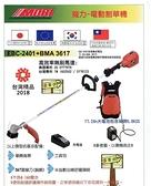 [ 家事達 ]魔力 電動無刷馬達(BLDC)割草機+背包電池組 (配備 36VDC / 4.1Ah充電式鋰電池 )