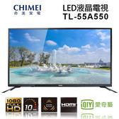 ►奇美CHIMEI◄FHD聯網 55吋液晶顯示器TL-55A550(含視訊盒)