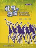 (二手書)社會學概論(增訂二版)