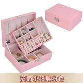首飾盒 大小雙層 絨布飾品收納盒化妝品禮品禮物盒TA1003『寶貝兒童裝』