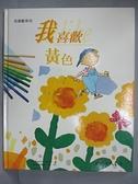 【書寶二手書T3/少年童書_E3U】我喜歡黃色_本局編輯部