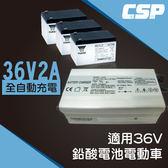 SWB系列36V2A充電器(電動腳踏車用) 鉛酸電池 適用 (60W) 客製化充電機