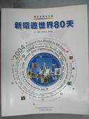 【書寶二手書T7/地圖_QFJ】新環遊世界80天_陳美筑