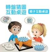 轉盤猜圖互動桌遊 玩具 桌上玩具