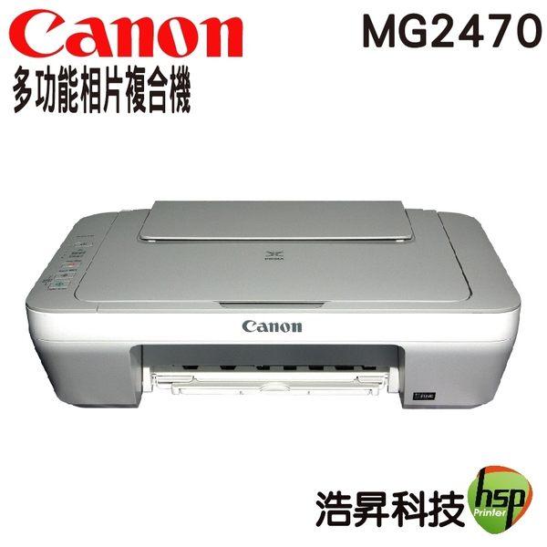 【限時降價↘990】CANON MG2470 列印/影印/掃描 多功能相片複合機