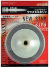 【NEW STAR】6吋打蠟機海綿輪(細蠟專用)